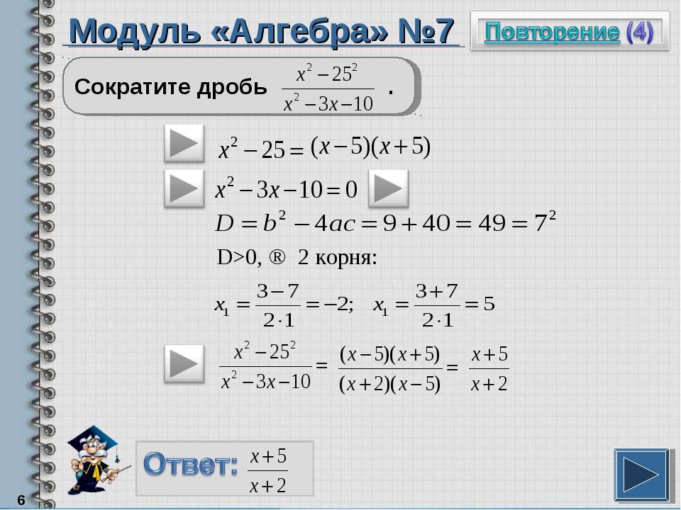 Модуль «Алгебра» №7 * Сократите дробь . D>0, ⇒ 2 корня: