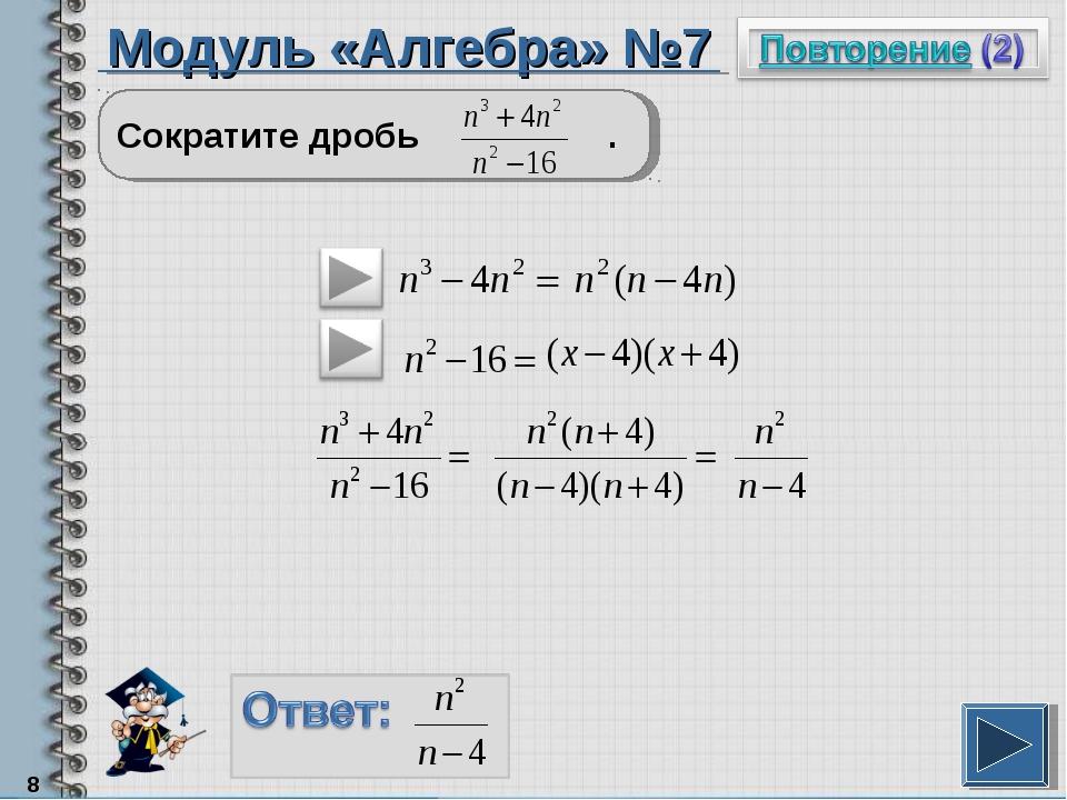 Модуль «Алгебра» №7 * Сократите дробь .
