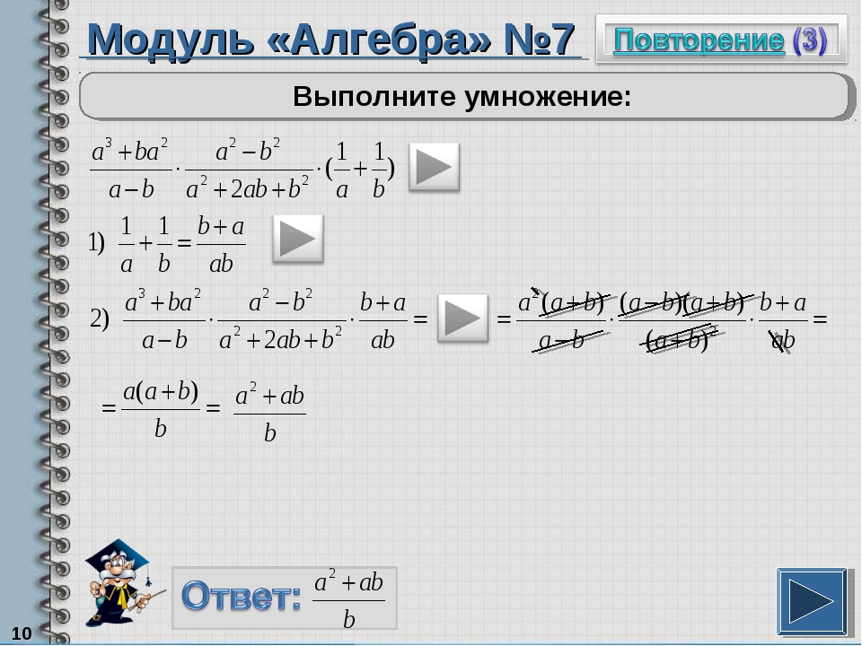 Модуль «Алгебра» №7 * Выполните умножение: