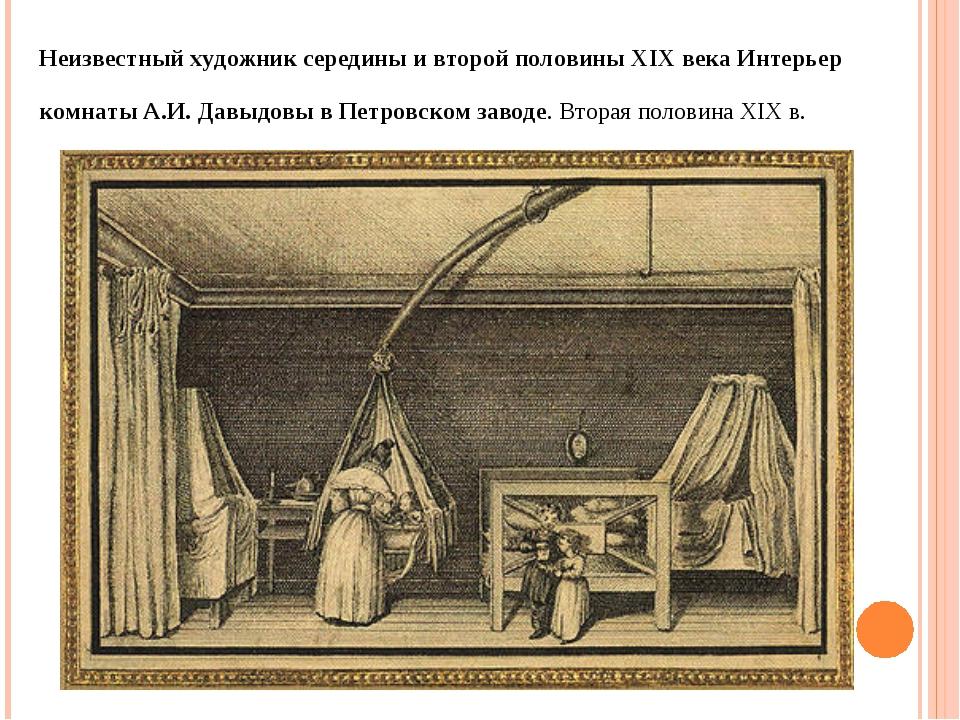 Неизвестный художник середины и второй половины XIX века Интерьер комнаты А.И...