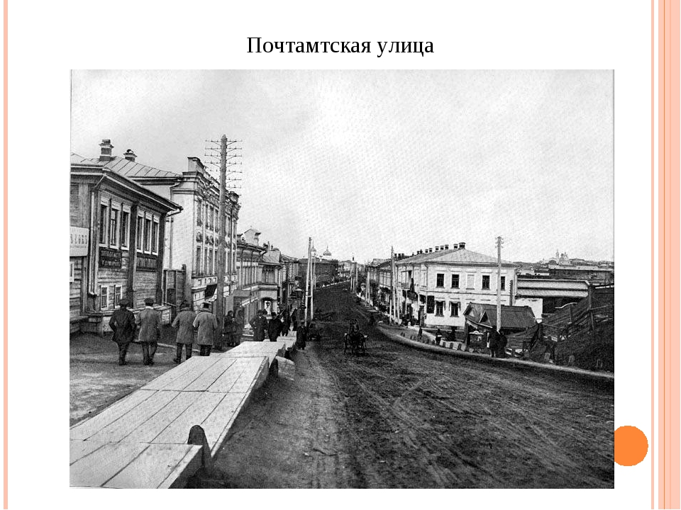 Почтамтская улица