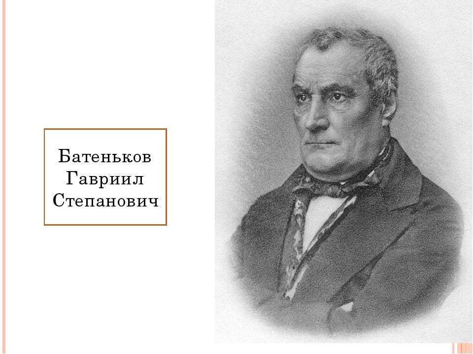 Батеньков Гавриил Степанович