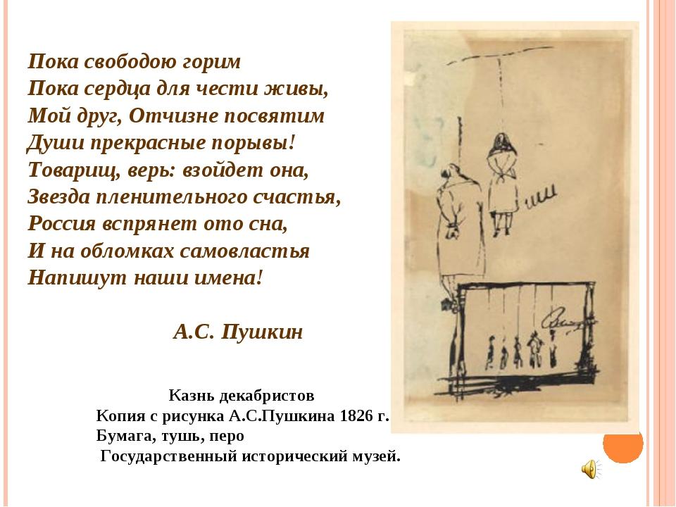 Пока свободою горим Пока сердца для чести живы, Мой друг, Отчизне посвятим Ду...