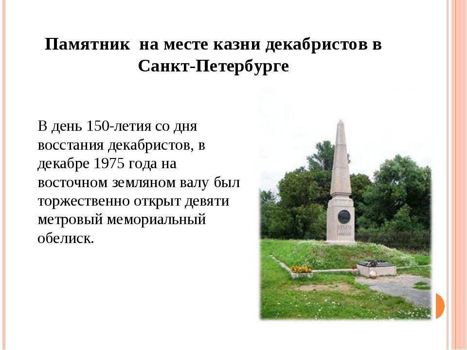 Памятник на месте казни декабристов в Санкт-Петербурге В день 150-летия со дн...