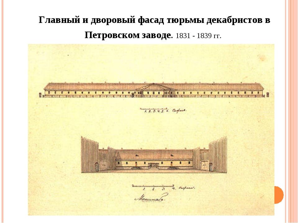 Главный и дворовый фасад тюрьмы декабристов в Петровском заводе. 1831 - 1839...