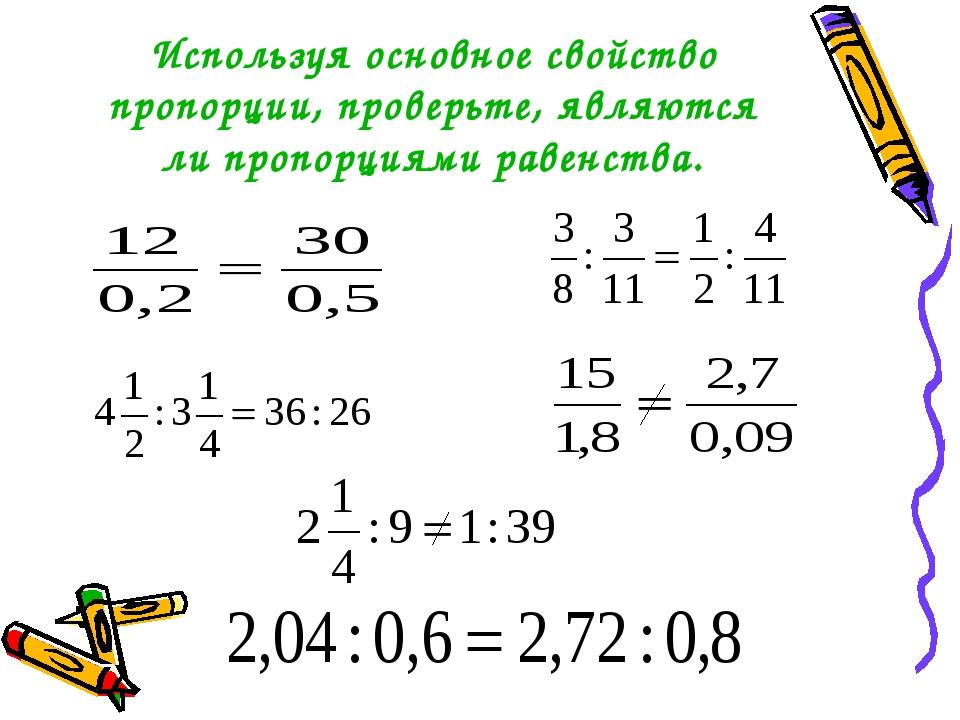 Используя основное свойство пропорции, проверьте, являются ли пропорциями рав...
