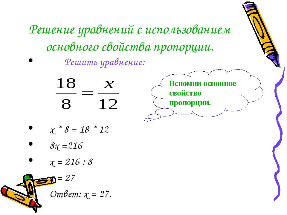 Решение уравнений с использованием основного свойства пропорции. Решить уравн...