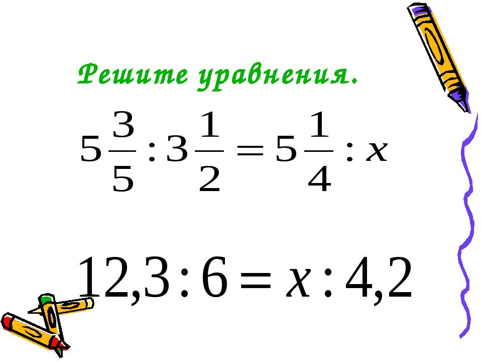 Решите уравнения.
