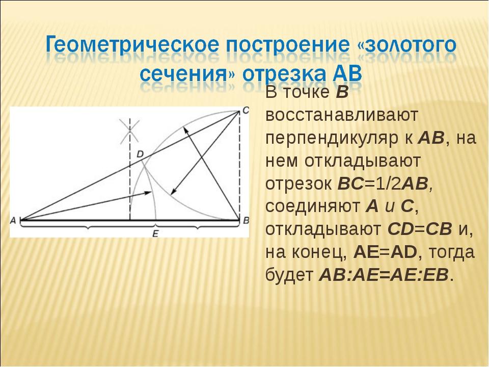 В точке В восстанавливают перпендикуляр к АВ, на нем откладывают отрезок ВС=1...