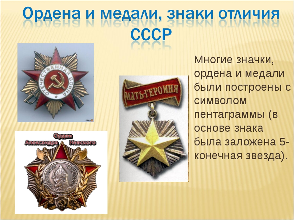 Многие значки, ордена и медали были построены с символом пентаграммы (в основ...