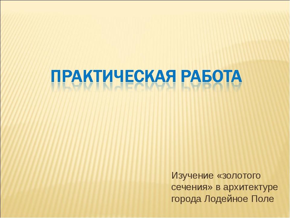 Изучение «золотого сечения» в архитектуре города Лодейное Поле
