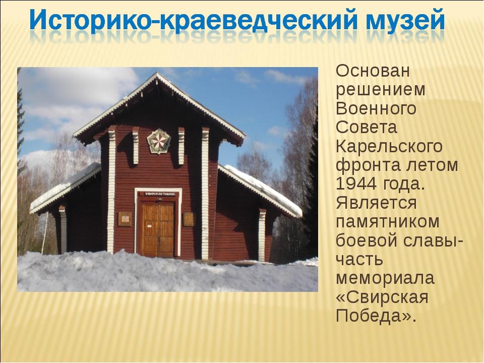 Основан решением Военного Совета Карельского фронта летом 1944 года. Является...