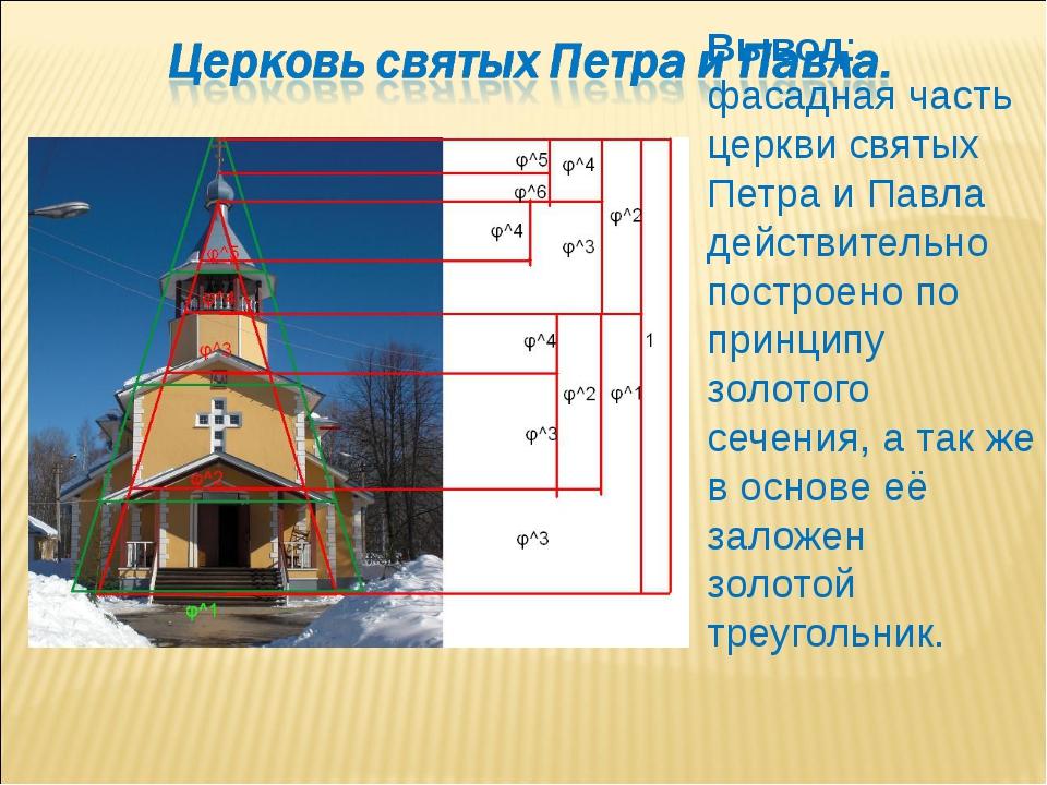 Вывод: фасадная часть церкви святых Петра и Павла действительно построено по...