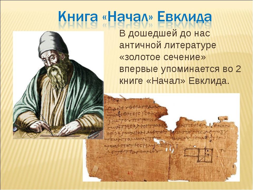 В дошедшей до нас античной литературе «золотое сечение» впервые упоминается в...