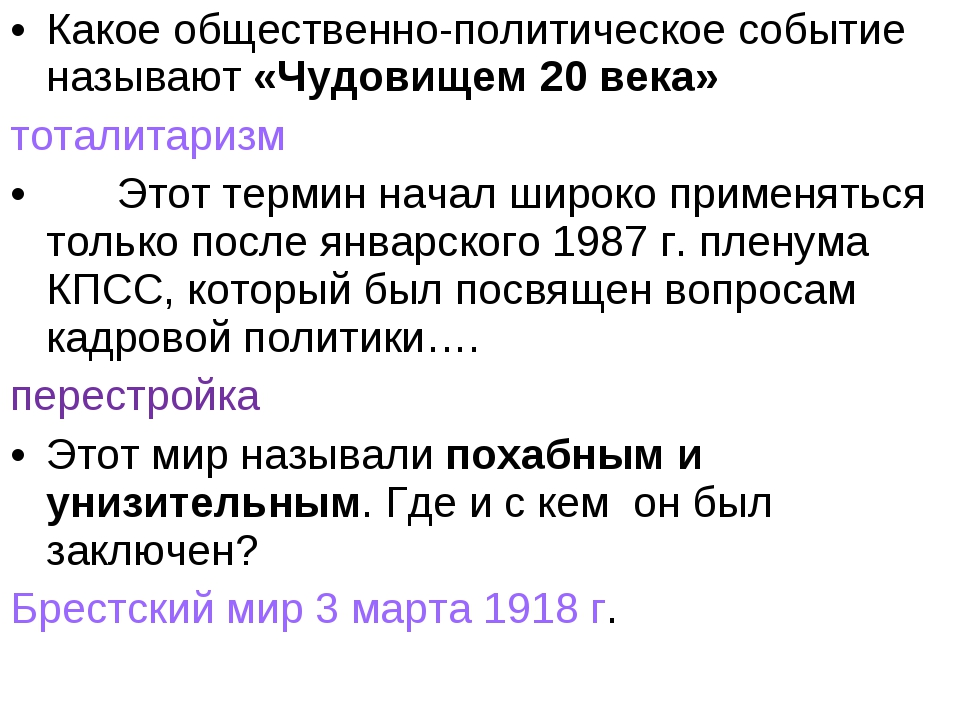 Какое общественно-политическое событие называют «Чудовищем 20 века» тоталитар...