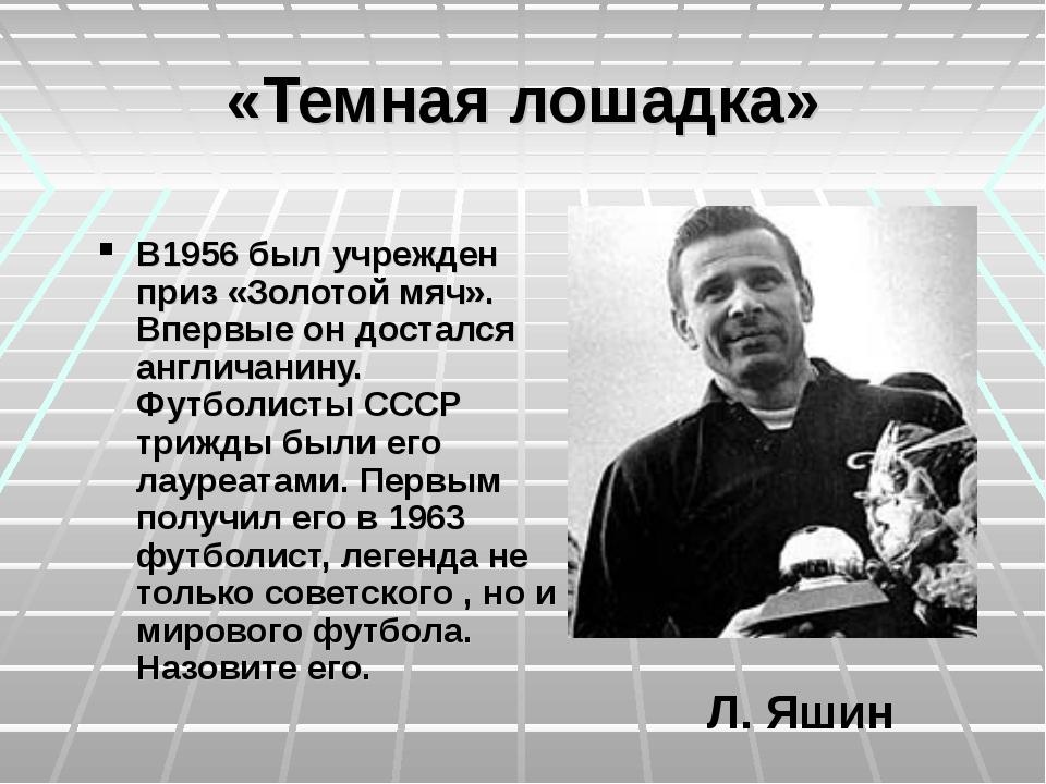 «Темная лошадка» В1956 был учрежден приз «Золотой мяч». Впервые он достался а...