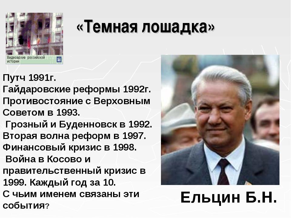 «Темная лошадка» Путч 1991г. Гайдаровские реформы 1992г. Противостояние с Вер...