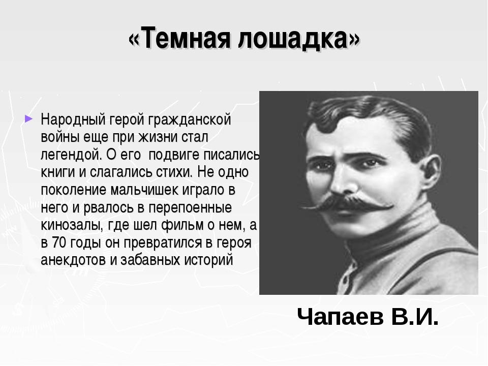«Темная лошадка» Народный герой гражданской войны еще при жизни стал легендой...