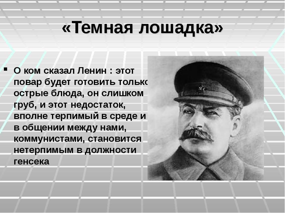 «Темная лошадка» О ком сказал Ленин : этот повар будет готовить только острые...