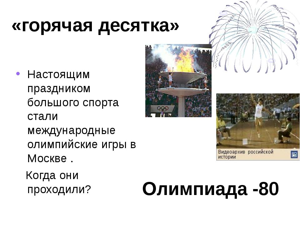«горячая десятка» Настоящим праздником большого спорта стали международные ол...