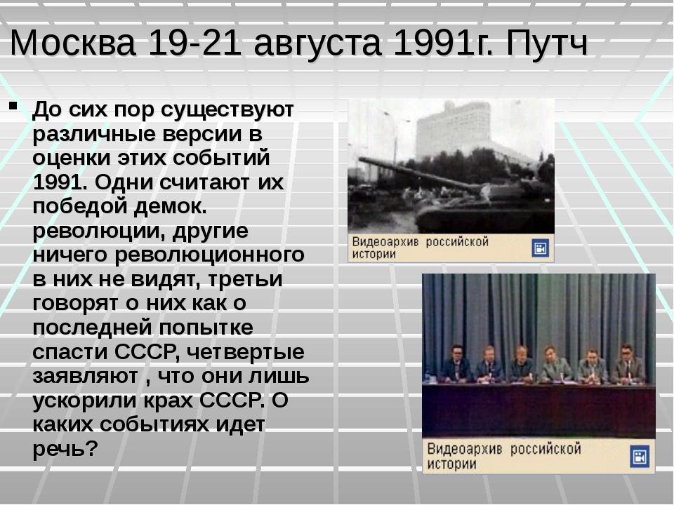 Москва 19-21 августа 1991г. Путч До сих пор существуют различные версии в...