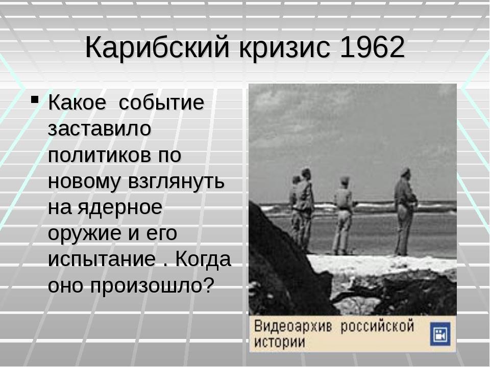 Карибский кризис 1962 Какое событие заставило политиков по новому взглянуть н...