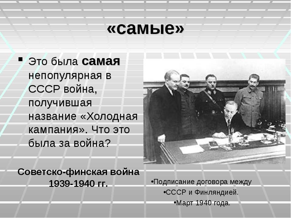 «самые» Это была самая непопулярная в СССР война, получившая название «Холодн...