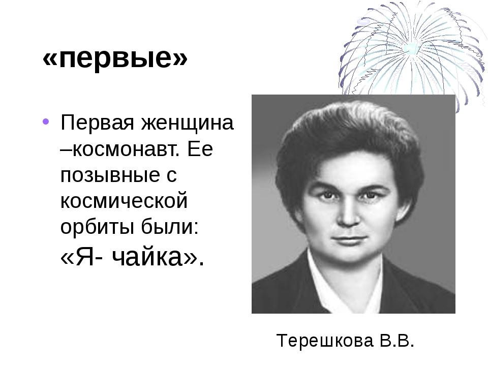 «первые» Первая женщина –космонавт. Ее позывные с космической орбиты были: «Я...