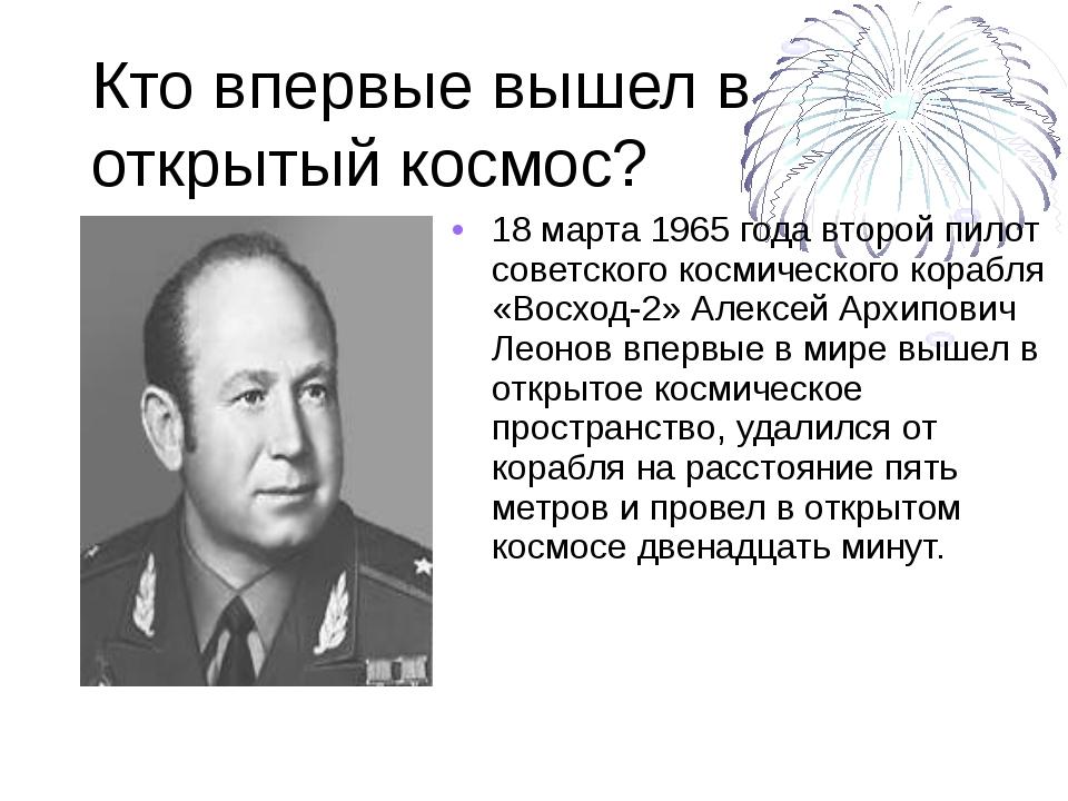 Кто впервые вышел в открытый космос? 18 марта 1965 года второй пилот советско...
