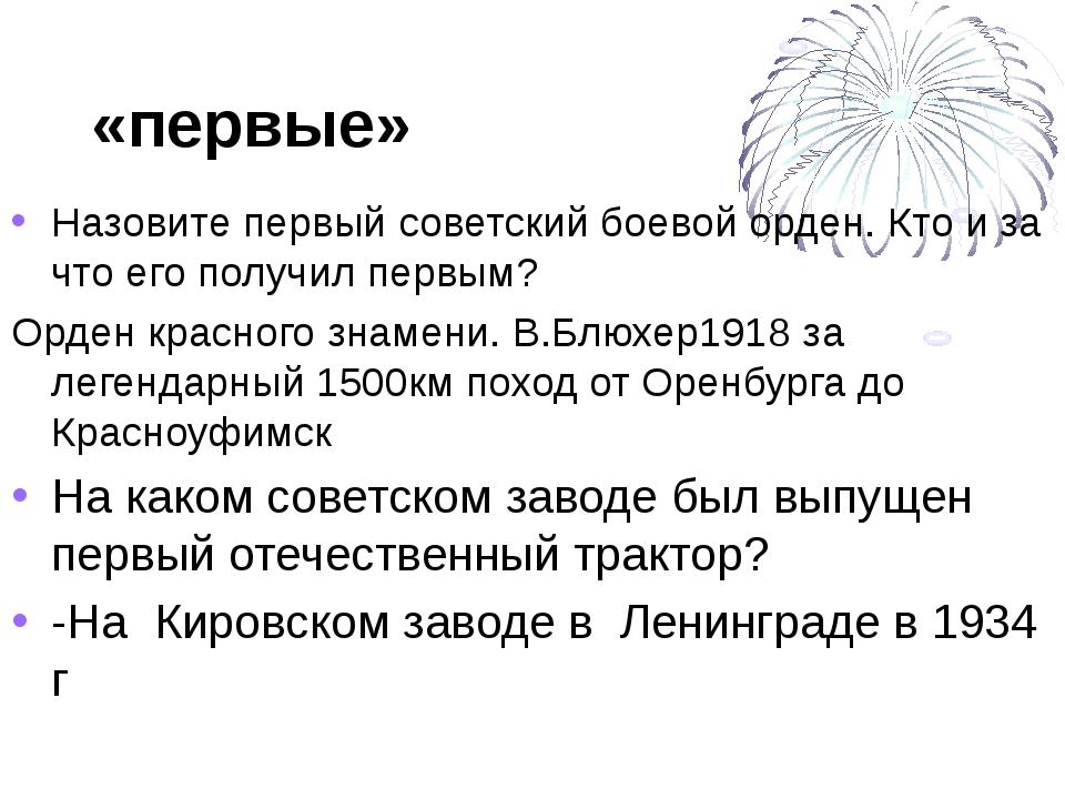 «первые» Назовите первый советский боевой орден. Кто и за что его получил пер...