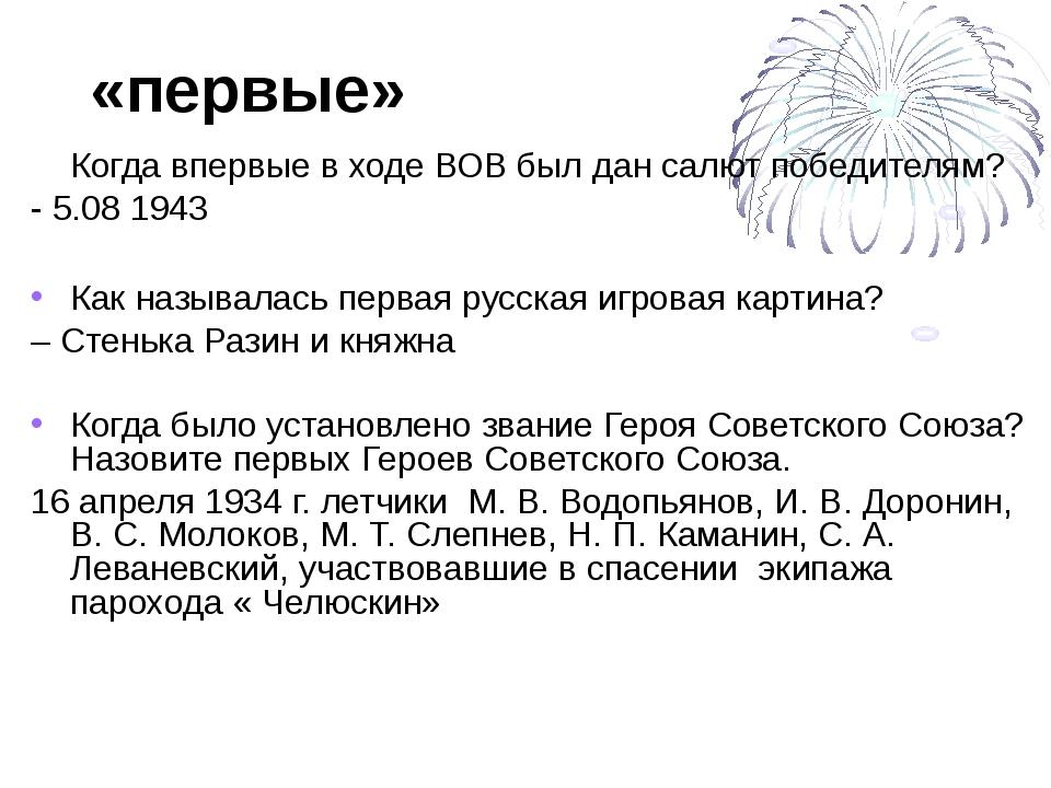 «первые» Когда впервые в ходе ВОВ был дан салют победителям? - 5.08 1943 Как...