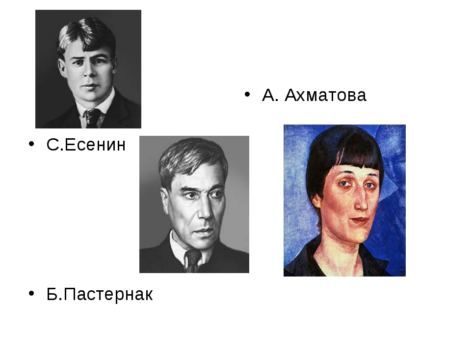 С.Есенин Б.Пастернак А. Ахматова