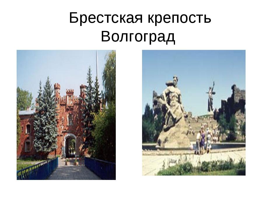 Брестская крепость Волгоград