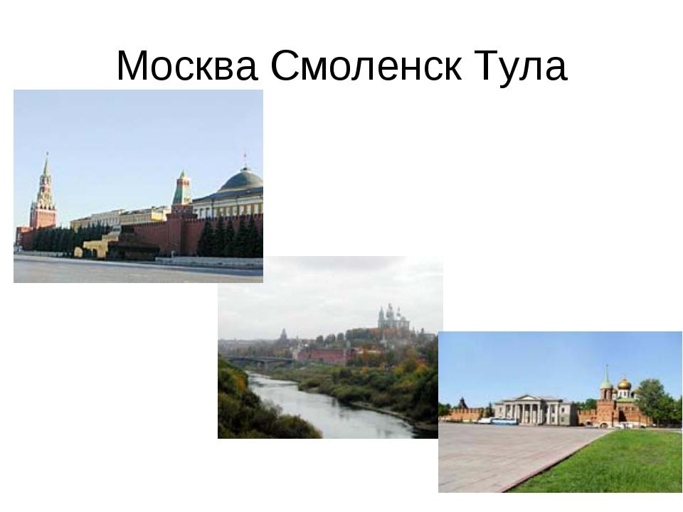 Москва Смоленск Тула
