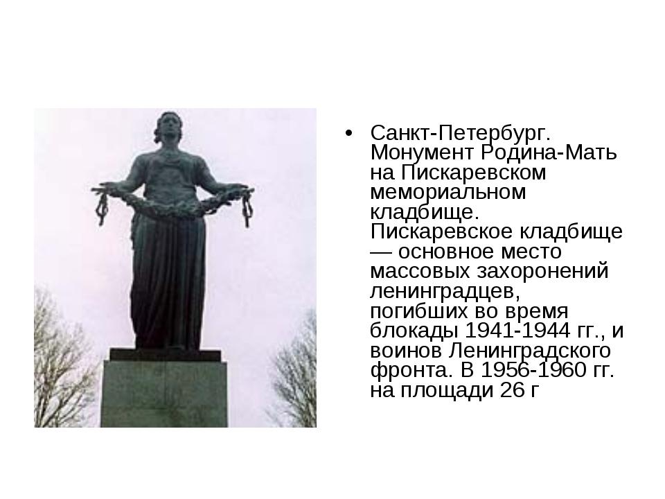 Санкт-Петербург. Монумент Родина-Мать на Пискаревском мемориальном кладбище....