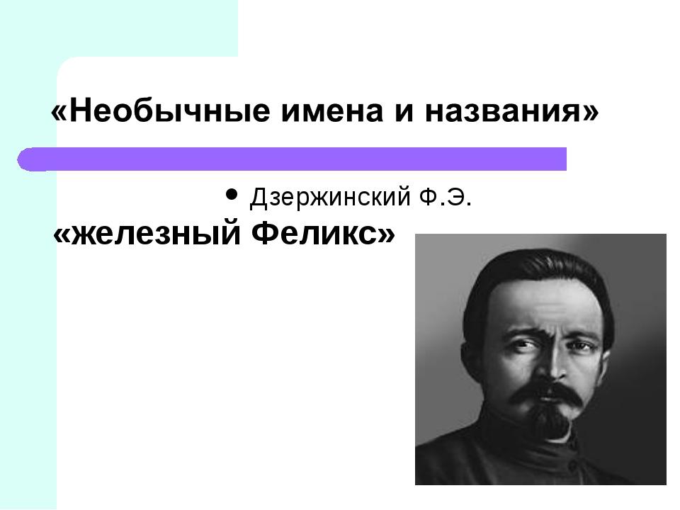 «железный Феликс» Дзержинский Ф.Э.