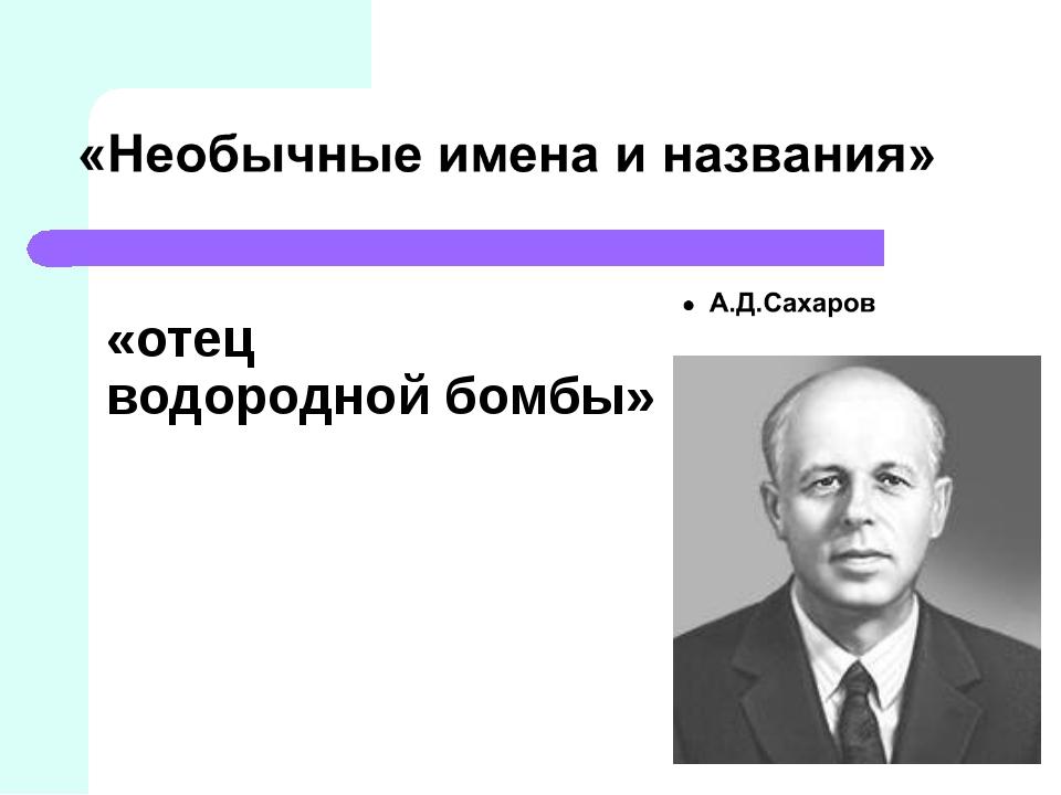 «отец водородной бомбы»