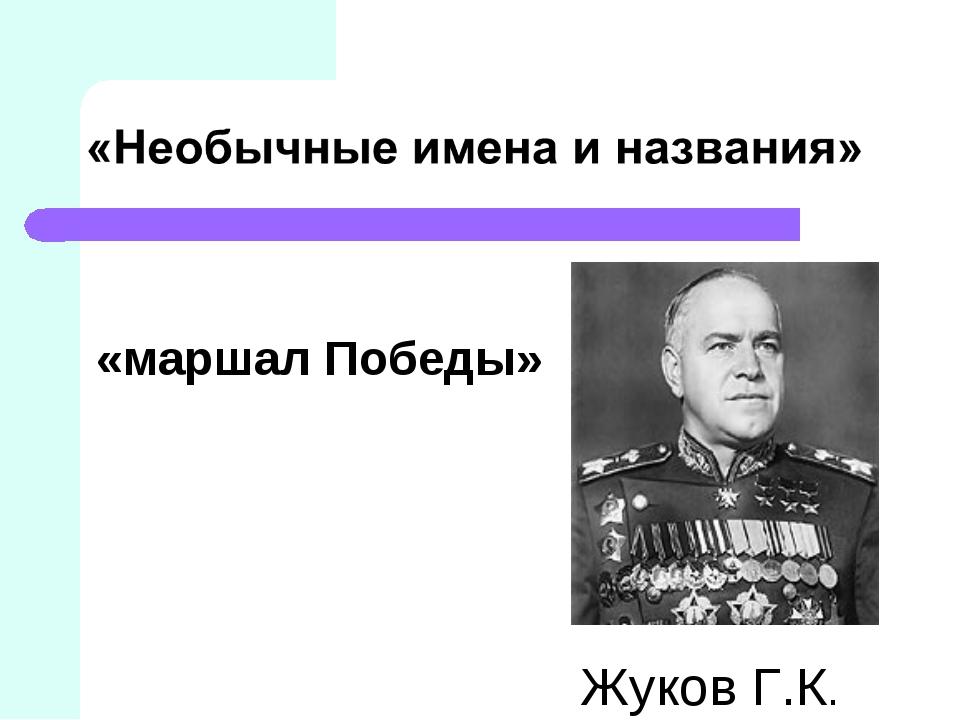 «маршал Победы» Жуков Г.К.
