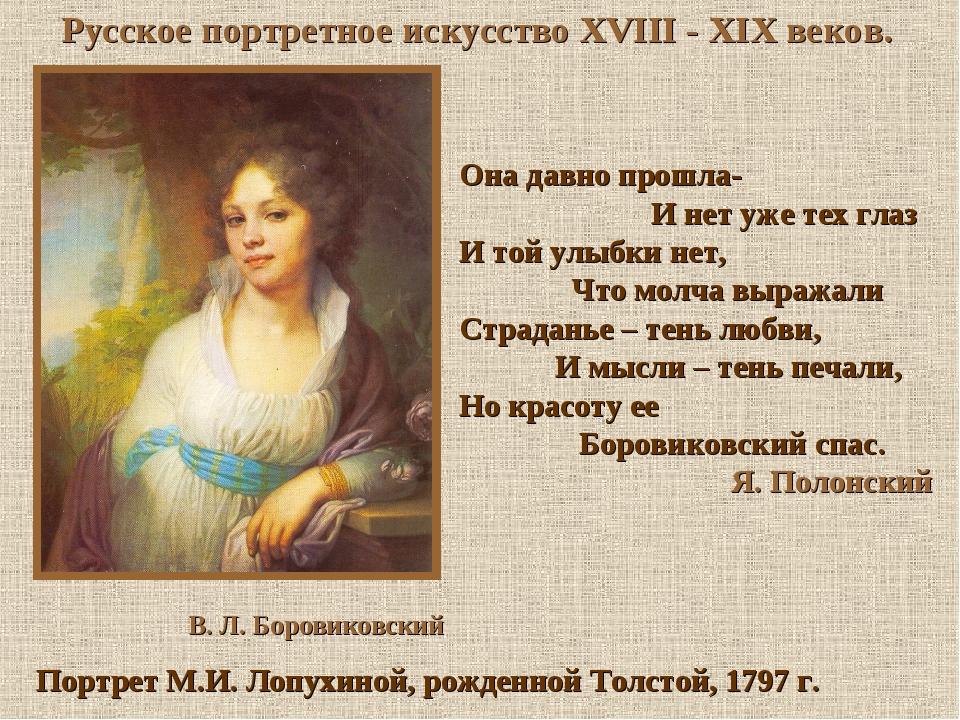 Русское портретное искусство XVIII - XIX веков. Она давно прошла- И нет уже...