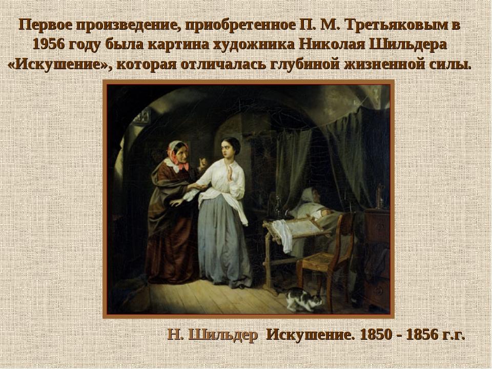 Н. Шильдер Искушение. 1850 - 1856 г.г. Первое произведение, приобретенное П....