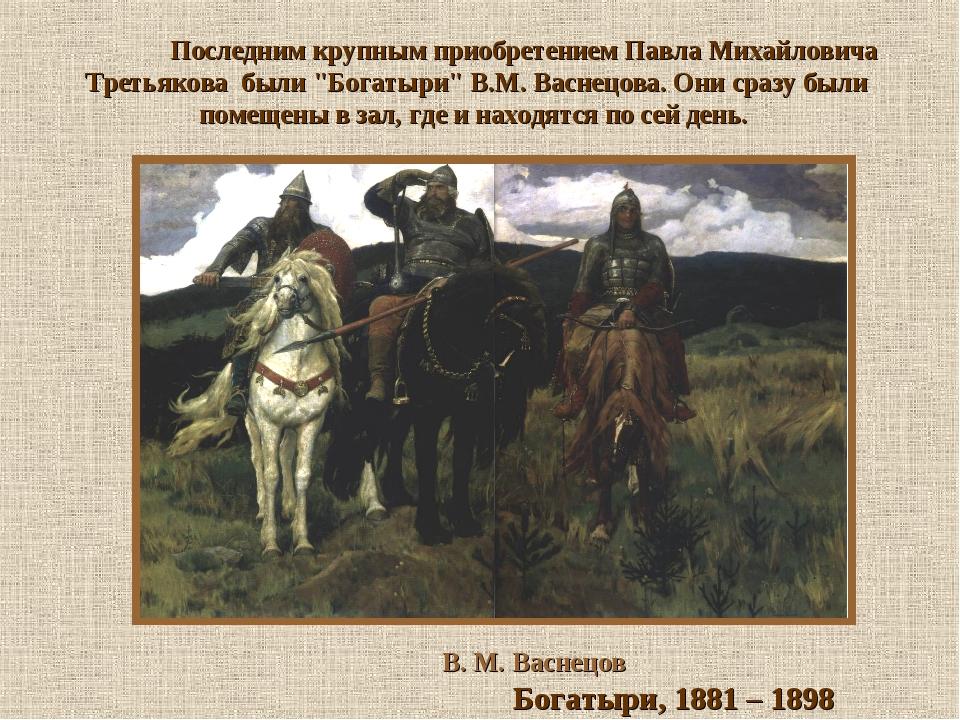 """Последним крупным приобретением Павла Михайловича Третьякова были """"Богатыри..."""