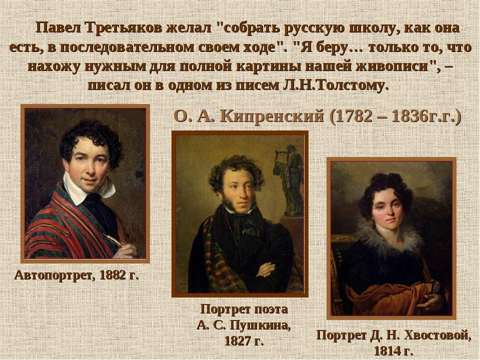 """Павел Третьяков желал """"собрать русскую школу, как она есть, в последовательн..."""