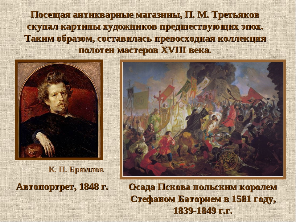 Посещая антикварные магазины, П. М. Третьяков скупал картины художников пред...