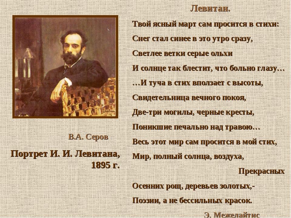 В.А. Серов Портрет И. И. Левитана, 1895 г. Левитан. Твой ясный март сам прос...