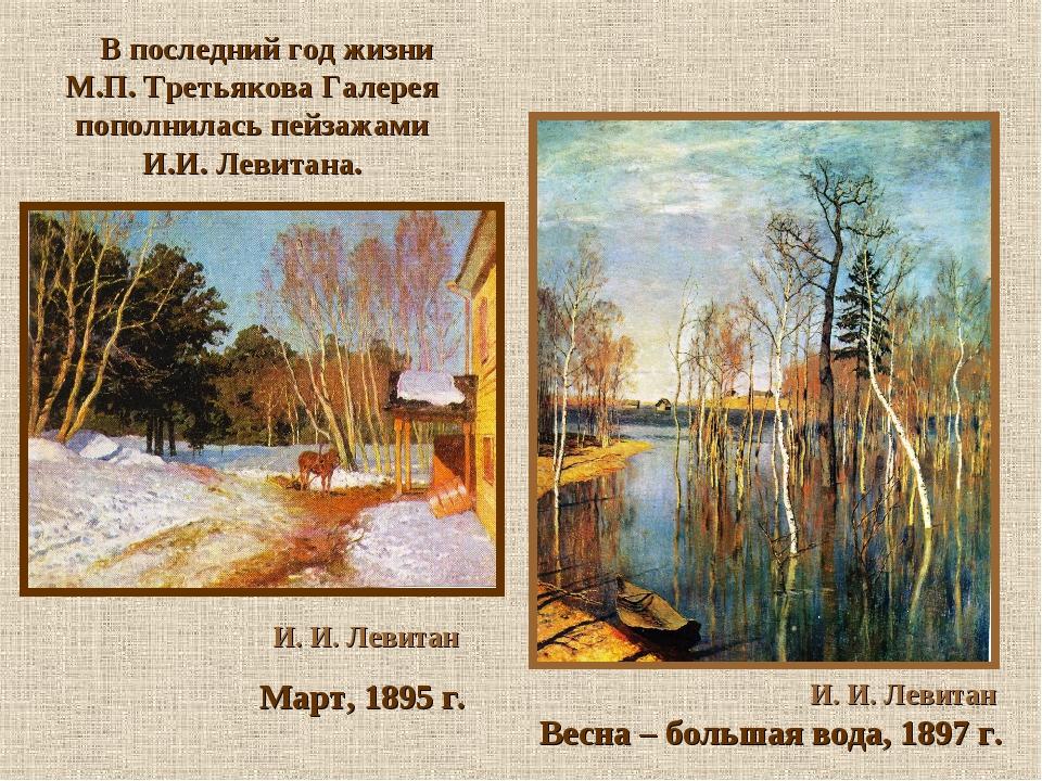 И. И. Левитан Март, 1895 г. И. И. Левитан Весна – большая вода, 1897 г. В по...