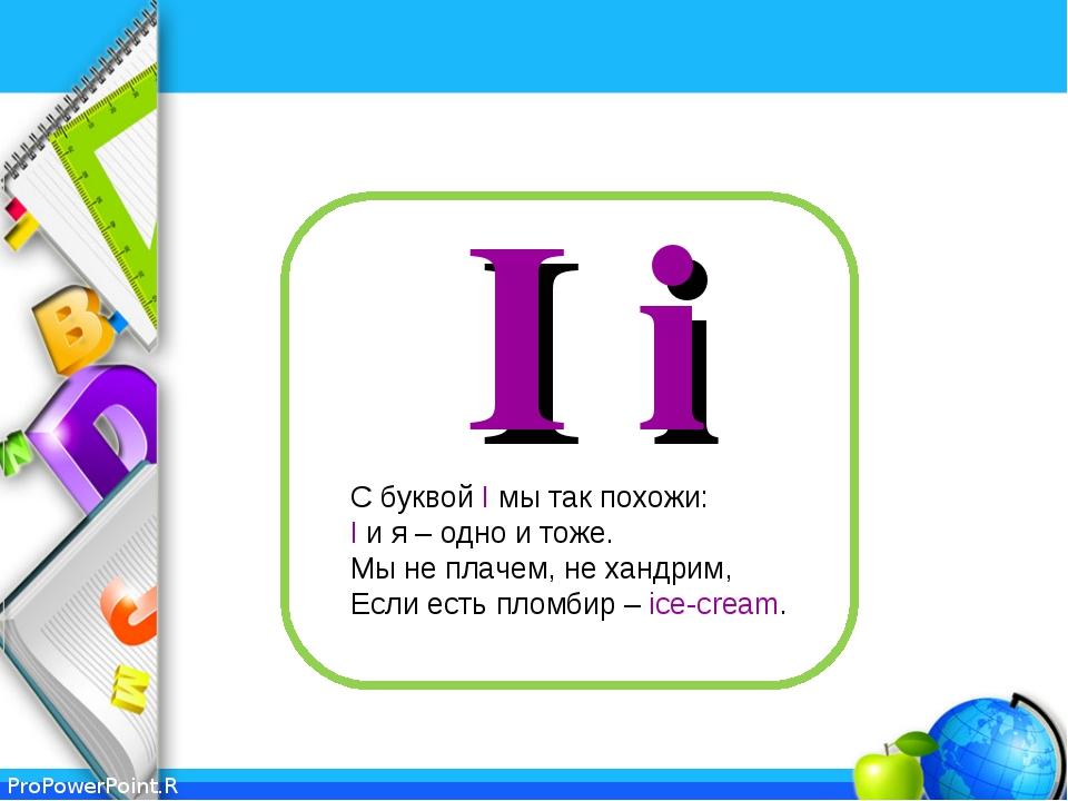 I i C буквой I мы так похожи: I и я – одно и тоже. Мы не плачем, не хандрим,...