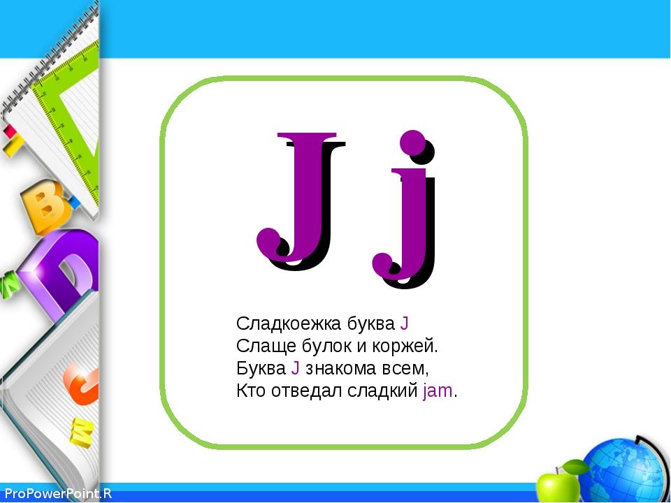 J j Сладкоежка буква J Слаще булок и коржей. Буква J знакома всем, Кто отведа...