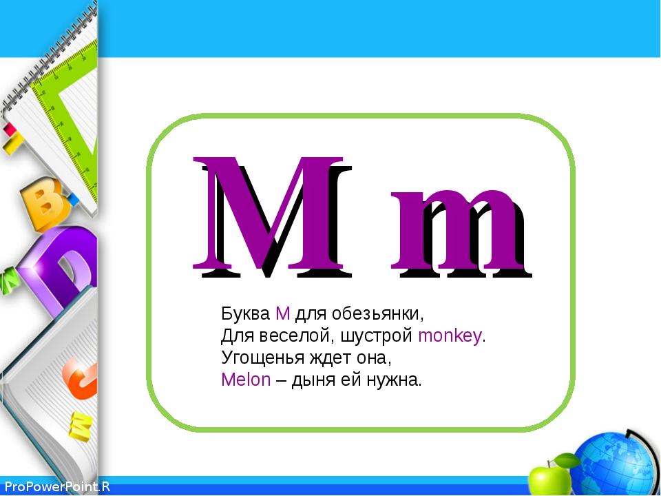 M m Буква М для обезьянки, Для веселой, шустрой monkey. Угощенья ждет она, Me...