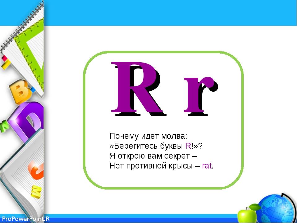 R r Почему идет молва: «Берегитесь буквы R!»? Я открою вам секрет – Нет проти...