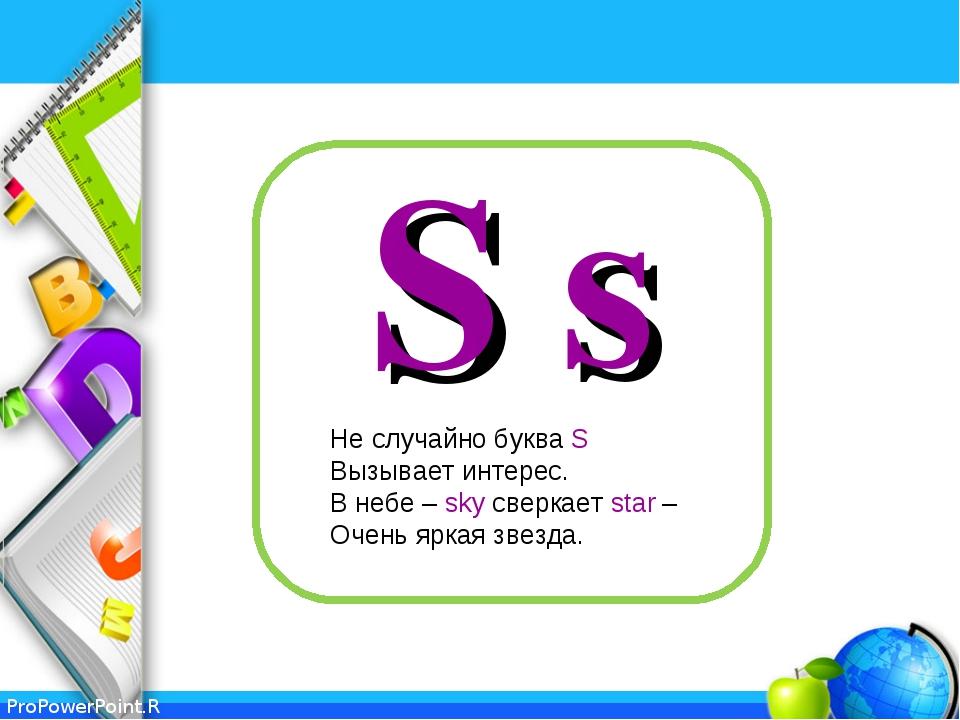 S s Не случайно буква S Вызывает интерес. В небе – sky сверкает star – Очень...